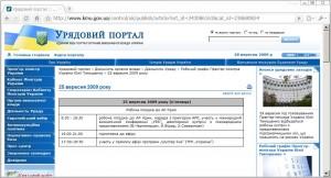Урядовий портал :: 25 вересня 2009 року