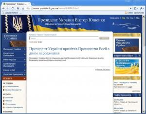 Yushchenko-Putin