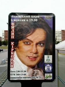 Рекламний щит Кіркорова у Львові